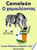 Aprender Griego: Griego para niños. Camaleón - Ο χαμαιλέοντας