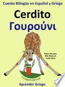 Aprender Griego: Griego para niños. Cerdito - Γουρούνι