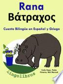 Aprender Griego: Griego para niños. Rana - Βάτραχος