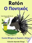 Aprender Griego: Griego para niños. Ratón - Ο Ποντικός