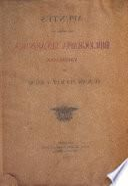 Apuntes para escribir una bibliografía eucarística valenciana
