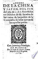 Avisos De La China Y Japon, Del Fin del ano de 1587. Recebidos en Octubre de 88. Sacados de las cartas de los padres de la Compania de Jesus que andan en aquellas partes
