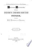Diccionario basco-español titulado Euskeratik Erderara biurtzeco Itztegia