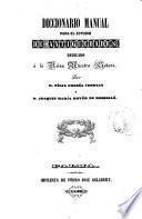 Diccionario manual para el estudio de antiguedades