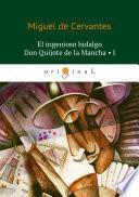 El ingenioso hidalgo Don Quijote de la Mancha 1