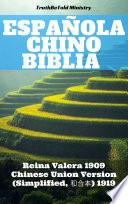 Española Chino Biblia