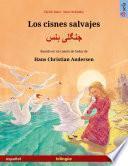 Los cisnes salvajes – جنگلی ہنس (español – urdu)