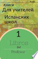 Книги для испанских преподавателей 1