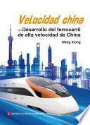中国速度:中国高速铁路发展纪实(西班牙文)